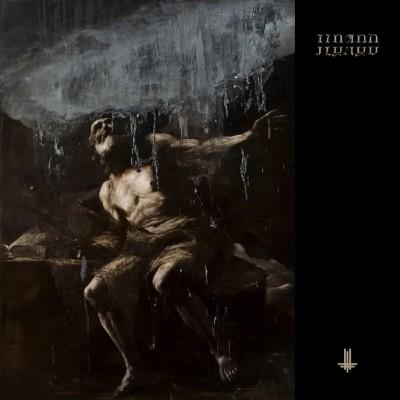 Behemoth – I Loved You At Your Darkest