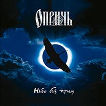 Oprich – Birdless Heaven